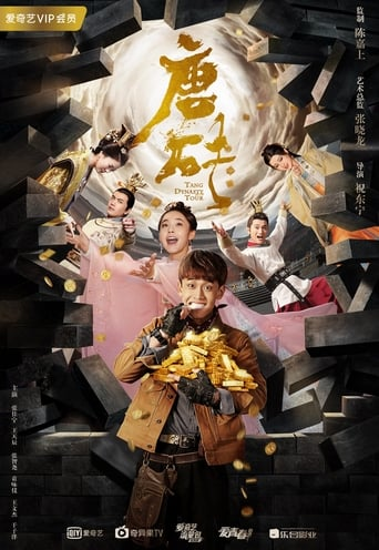 Poster of 唐砖