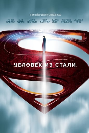 Poster of Человек из стали