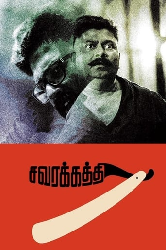 Poster of Savarakathi