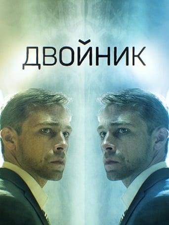 Poster of Двойник