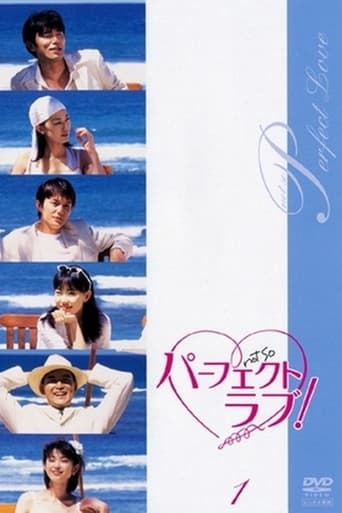 Poster of Perfect Love