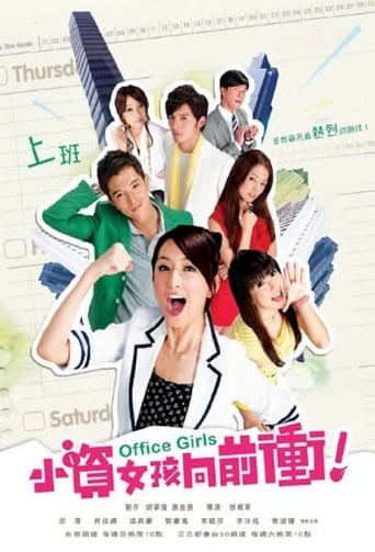 Poster of Office Girls