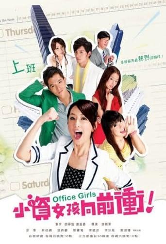 Poster of 小資女孩向前衝