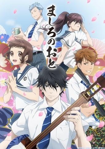 Poster of Mashiro no oto