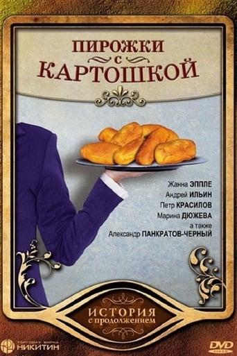 Poster of Pirozhki s Kartoshkoy