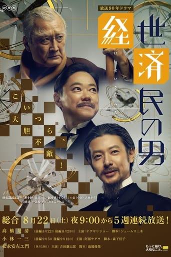 Poster of Keisei Saimin no Otoko