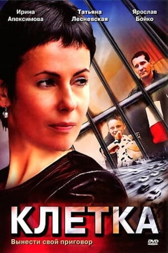 Poster of Клетка