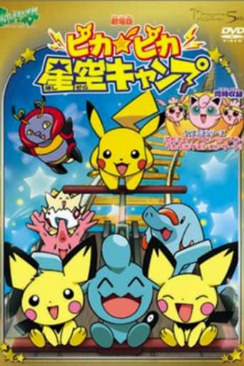 Le vacanze di Pikachu