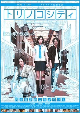 Poster of Torinoko City