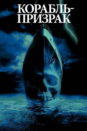 Poster of Корабль-призрак
