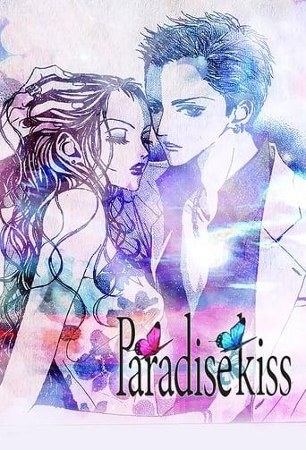 Poster of パラダイス・キス
