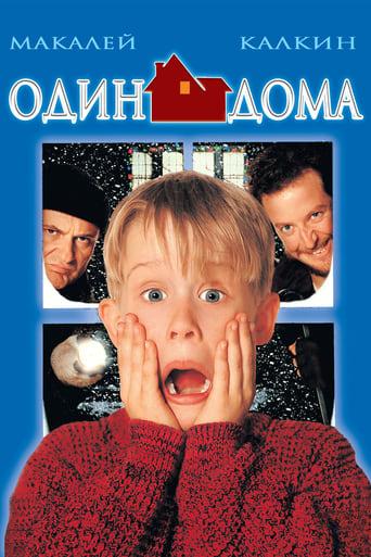 Poster of Один дома