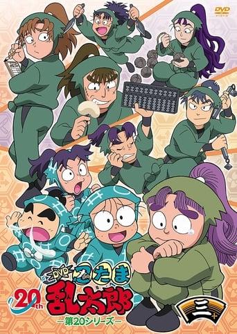 Poster of Nintama Rantarō