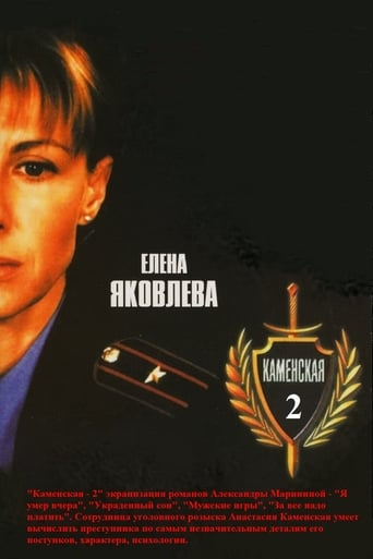 Poster of Каменская - 2