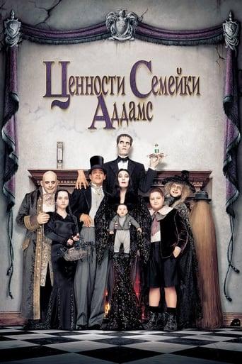 Poster of Ценности семейки Аддамс