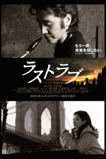 Poster of Last Love