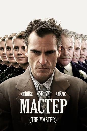 Poster of Мастер