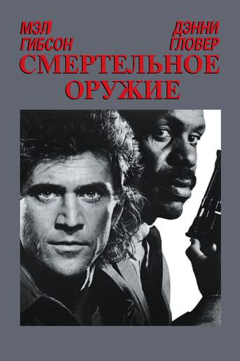 Poster of Смертельное оружие