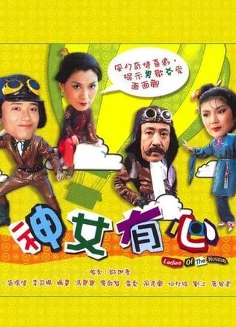 Poster of 神女有心