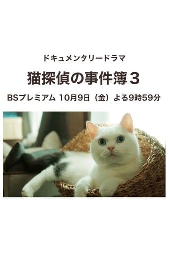 Poster of Neko Tantei no Jikenbo 3