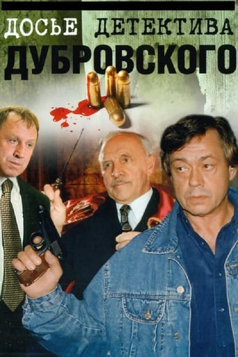 Poster of Досье детектива Дубровского