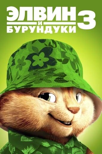 Poster of Элвин и бурундуки 3