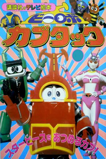 Poster of B-Robo Kabutack