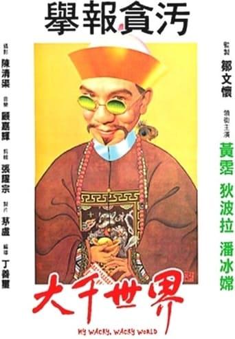 Poster of My Wacky, Wacky World