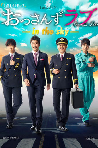 Poster of Ossan's Love -in the sky-