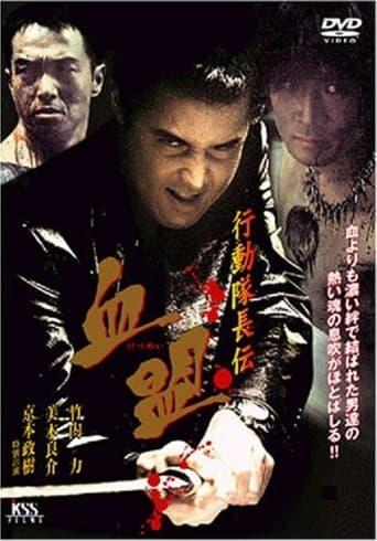 Poster of Kōdō taichō-den ketsumei