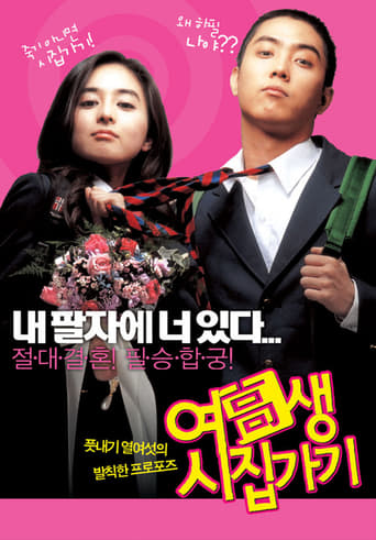 Poster of Marrying School Girl