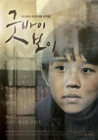Poster of 굿바이 보이