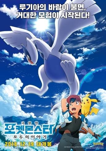 Il film Pokémon - In ognuno di noi
