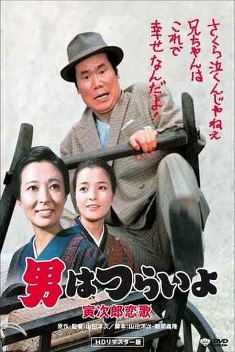 Poster of Tora-san's Love Call