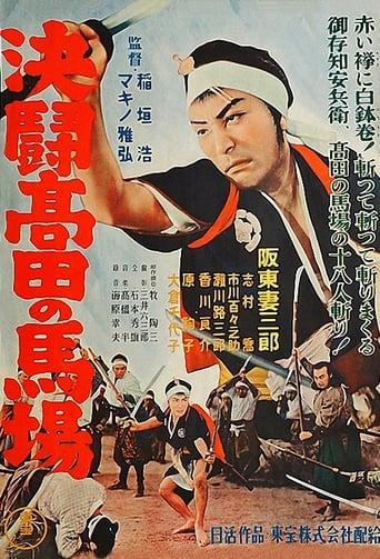 Poster of Blood Spilled at Takadanobaba