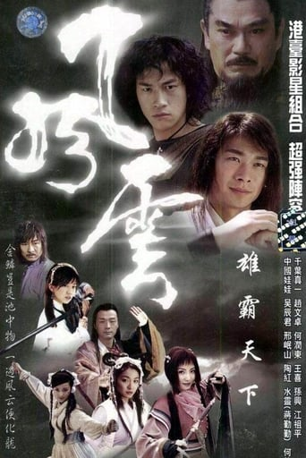 Poster of 风云