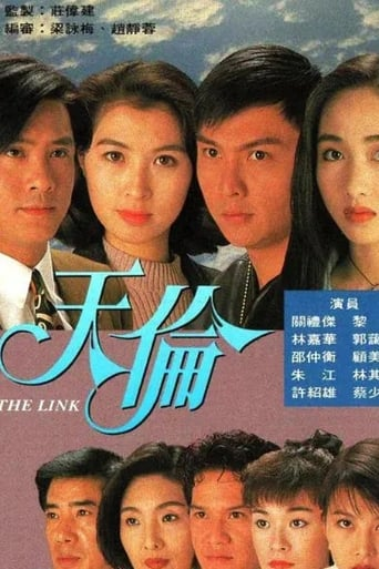 Poster of 天倫