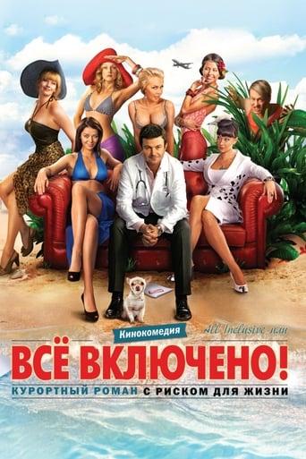 Poster of All Inclusive ili Vsyo Vklyucheno
