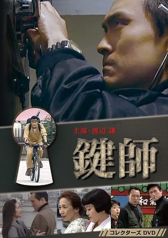 Poster of Kagi-shi
