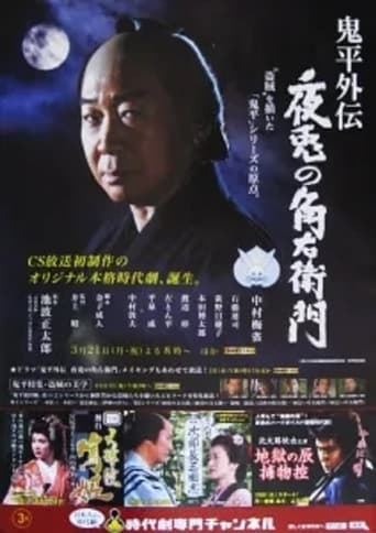 Poster of Code of the Bandits