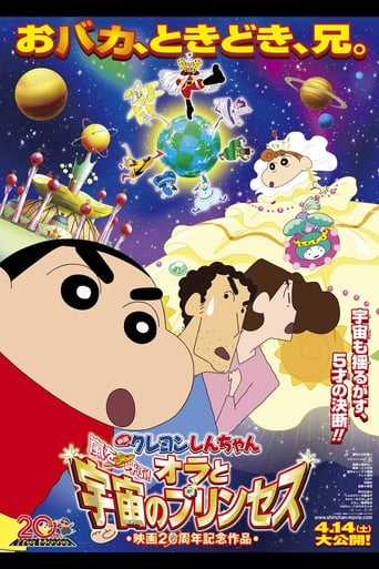 Poster of Crayon Shin-chan: Fierceness That Invites Storm! Me and the Space Princess