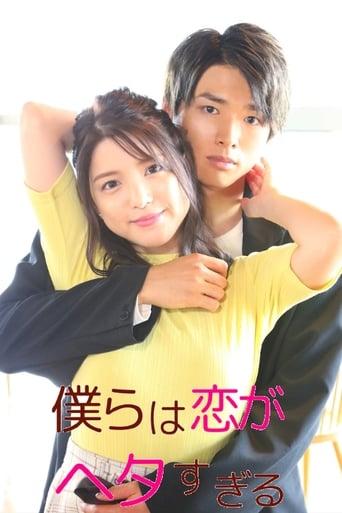 Poster of Bokura wa Koi ga Hetasugiru