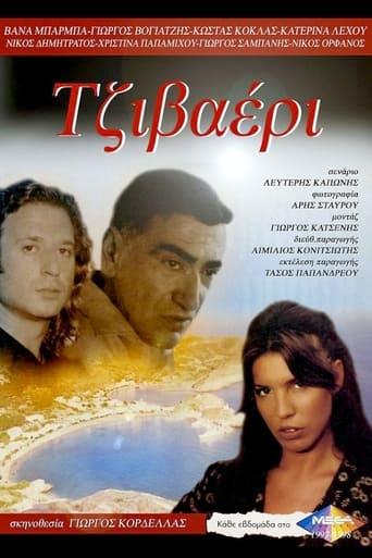 Poster of Τζιβαέρι