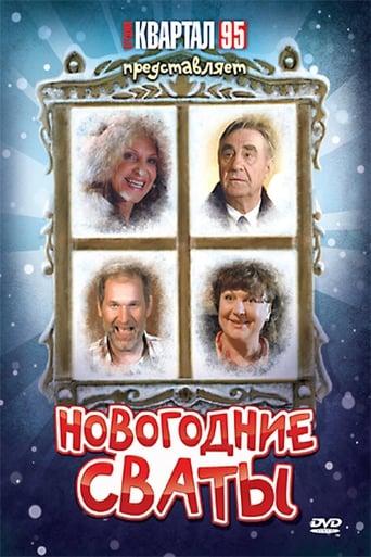 Poster of Новогодние сваты