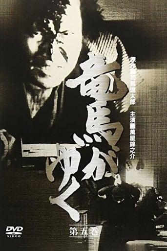 Poster of Ryoma ga Yuku