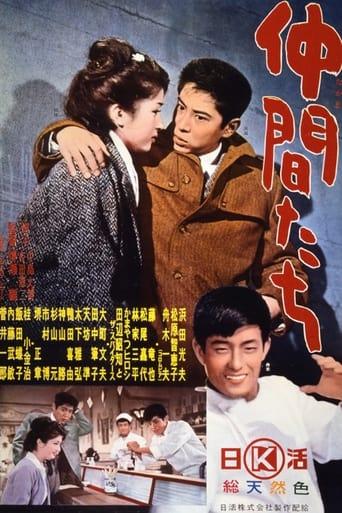 Poster of Nakamatachi
