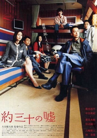 Poster of 約三十の嘘