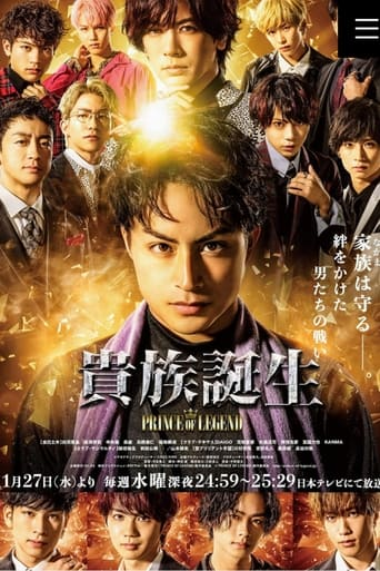 Poster of Aristocratic Birth -PRINCE OF LEGEND-
