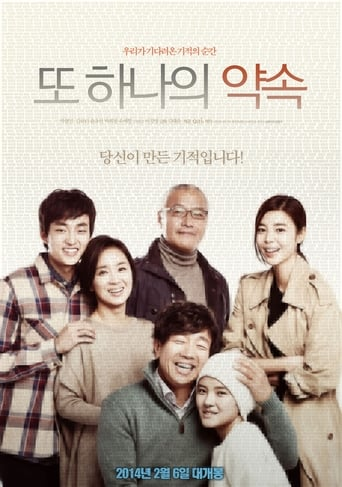 Poster of Another Family
