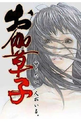 Poster of Otogi Zoshi: The Legend of Magatama